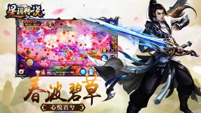 星玥传说 Screenshot 3
