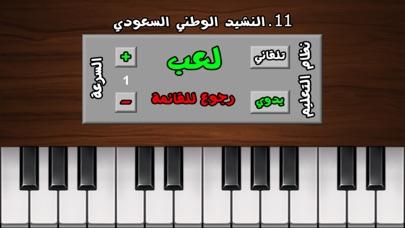 بيانو المحترفلقطة شاشة3
