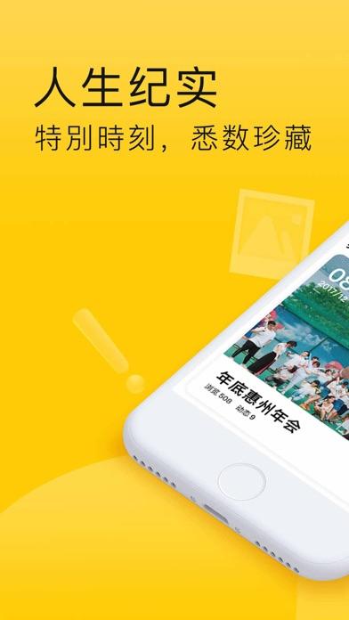 QQ空间-杨洋代言全民社交平台スクリーンショット