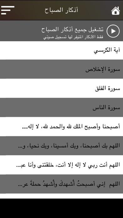 اذكاري صوت الشيخ سعد الغامدي اذكار الصباح و المساءلقطة شاشة2