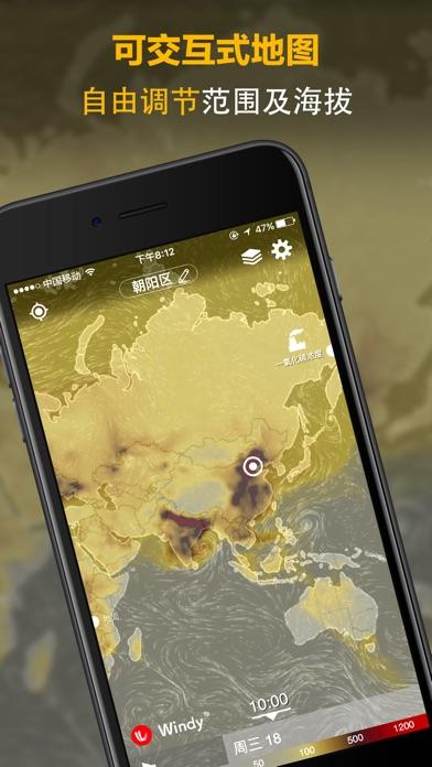 天气雷达 动态卫星风雨云图iPhone版下载图片