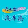 爱出色汽车漆·订货平台 - 爱出色汽车漆  artwork