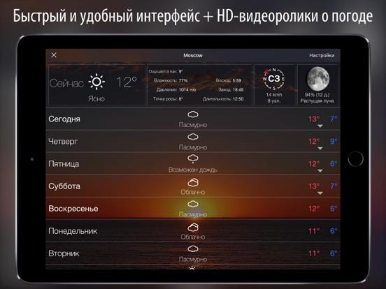 10 дневный прогноз погоды + Скриншоты10