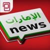 UAE News | أخبار الإمارات