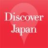 Discover Japan - ディスカバー・ジャパン