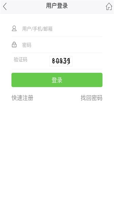 中国树苗网 screenshot 4