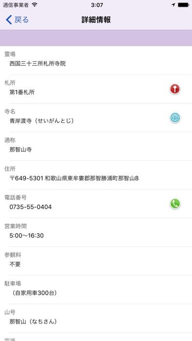 西国三十三観音霊場マップ screenshot1