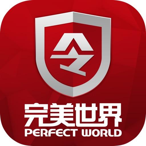 完美世界手机令牌app icon图