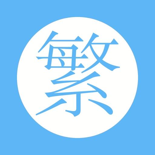繁体字转换器_简繁体转换 - 简体字繁体字转换器