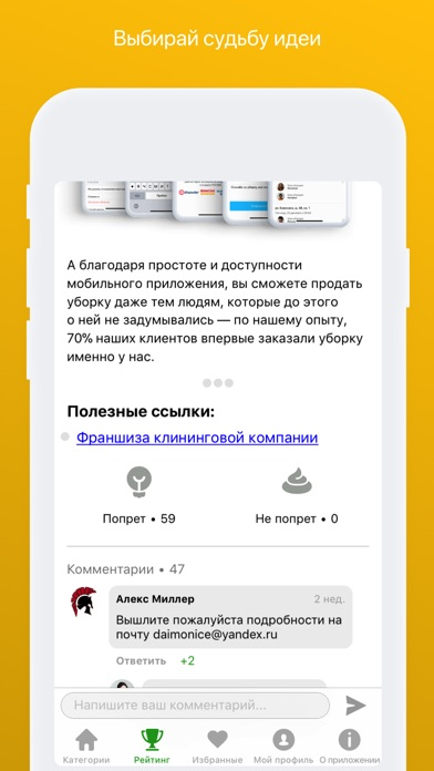 Бизнес-идеи онлайн каталогСкриншоты 4