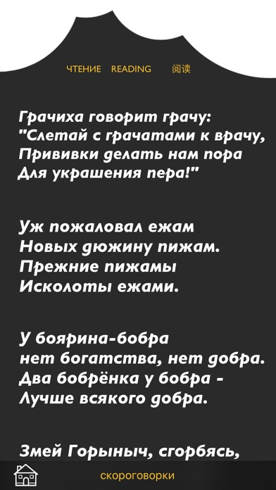 Learn Russian Reading Скриншоты6