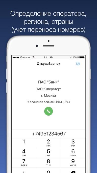 ОткудаЗвонок: узнай кто звонилСкриншоты 2