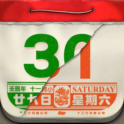 怀旧日历 Calendar – 十三行