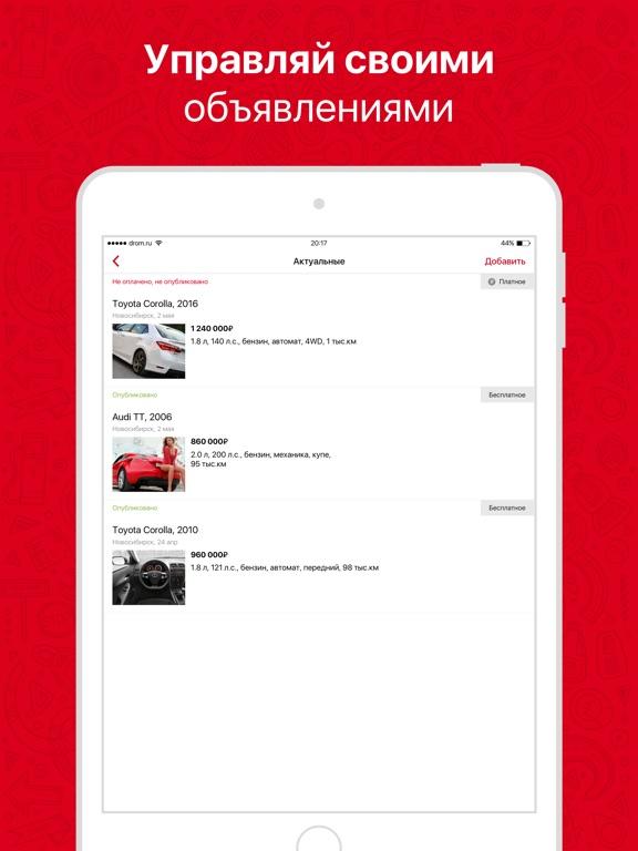 скачать приложение дром ру бесплатно - фото 11