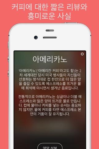 The Great Coffee App screenshot 3