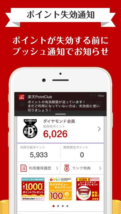 楽天ポイント管理アプリ~楽天PointClub~のスクリーンショット2