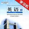 keli wang - 人教版新课标高中英语必修1 -课本同步助手 artwork
