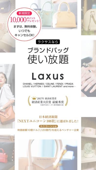 ラクサス(Laxus)- ブランドバッグレンタルのスクリーンショット1