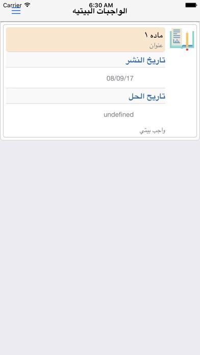 ثانوية دار الحكمه -ولي الامر screenshot 2