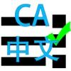 CA DMV Exam Prep Chinese