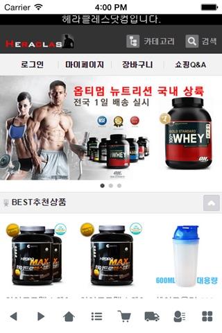 헤라클레스닷컴 screenshot 1