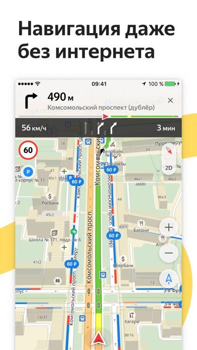 Яндекс.Карты Скриншоты5