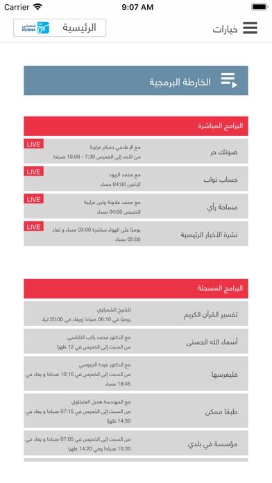 Radio Husna / راديو حسنى اف املقطة شاشة4