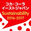 CCEJ サスティナビリティーレポート 2016-2017