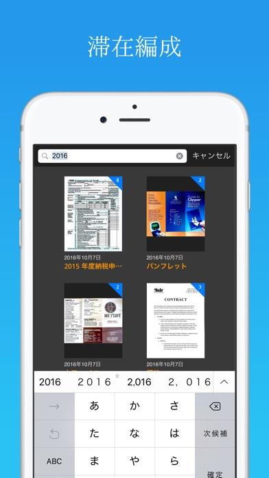 JotNotスキャナアプリプロ screenshot1