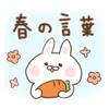 春の言葉〜新生活の出っ歯うさぎ〜