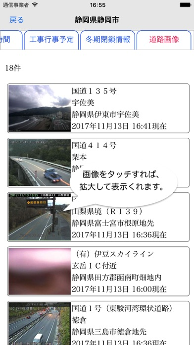 Japan Road Traffic Info Viewer Скриншоты7