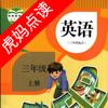 longwei wu - 三年级英语上册人教PEP版-虎妈点读机  artwork