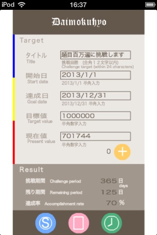 題目表 screenshot 2