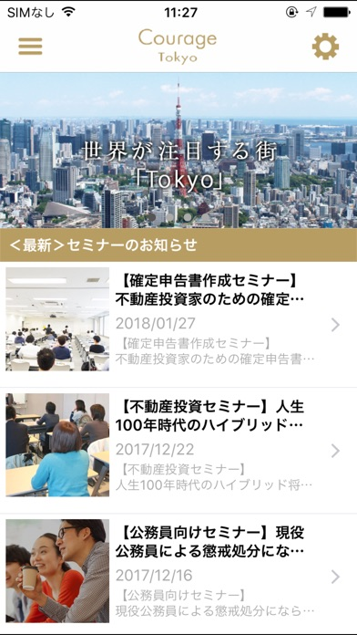 東京の不動産投資セミナー クラージュ screenshot 1