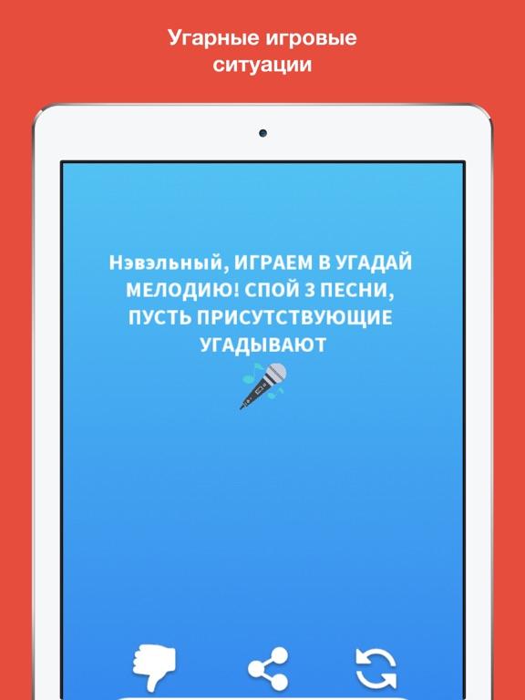 Правда или Действие 2018 для iPad