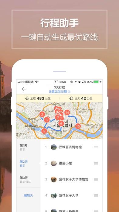 首尔中文地图 - 韩国Seoul旅游离线导航:在 Ap