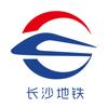 长沙地铁(长沙地铁官方应用)