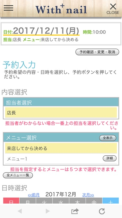 With+nail(ウィズネイル) screenshot 3