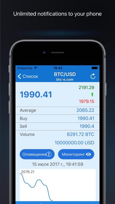 BTC цена биткоина и оповещения Скриншоты4