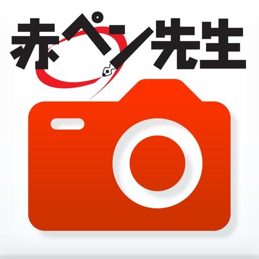 赤ペン 提出カメラ