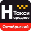 Такси Народное Октябрьский