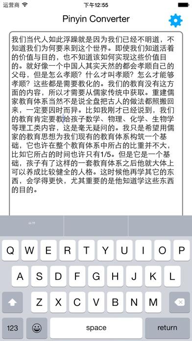 Ханьюй пиньинь конвертерСкриншоты 2