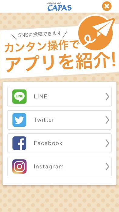 salon de CAPAS の公式アプリ screenshot 3
