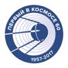 Первый в космосе! 60 Wiki