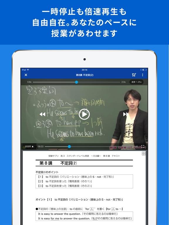 スタディサプリ 高校講座/大学受験講座 Screenshot