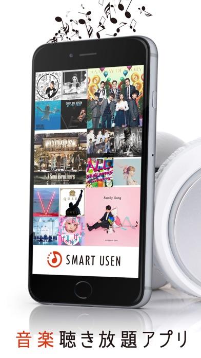 SMART USEN -音楽やオリジナル番組聴き放題-のスクリーンショット1