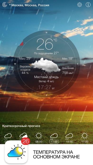 Погода Live - Метео Прогноз Скриншоты3