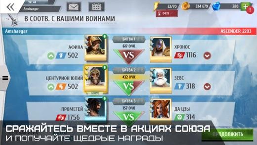Боги арены Screenshot
