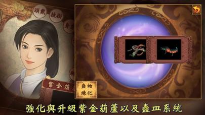新仙劍奇俠傳(正版單機) screenshot 3