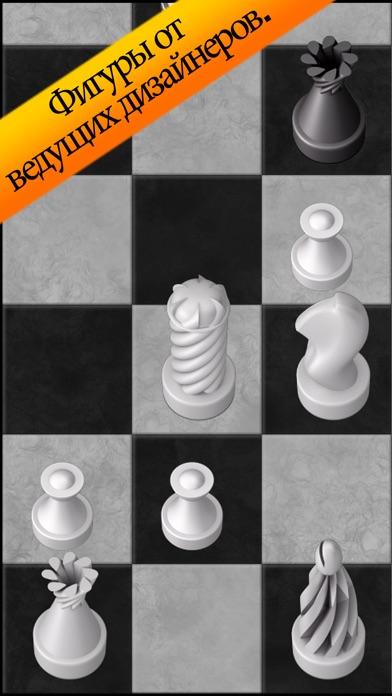 Шахматы с Tренером Скриншоты4